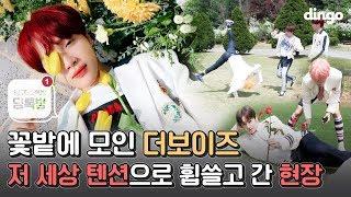 THE BOYZ 꽃밭에 모인 더보이즈 돌아버린 촬영장!!! | 딩고뮤직 | 비하인드 | 딩톡방