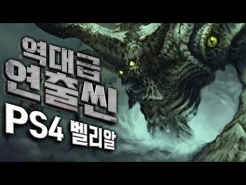 [디아블로3] PS4 대악마판 역대급 연출씬  2막 보스