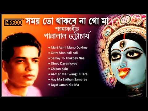 Pannalal Bhattacharya   Shyama sangeet   Bengali Devotional   Samay to Thakbey Naa Go   Kali Songs