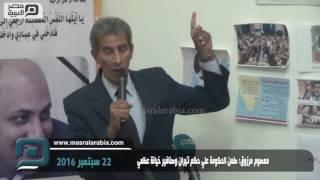 مصر العربية | معصوم مرزوق: طعن الحكومة علي حكم تيران وصنافير خيانة عظمي