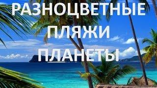 Разноцветные пляжи планеты.Путешествуем!!!(Понежиться на морском курорте, на золотом песочке, доводилось многим. А приходилось ли Вам видеть пляжи..., 2016-10-25T14:00:30.000Z)