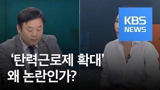 [경제 인사이드] '탄력근로제 확대' 왜 논란인가? / KBS뉴스(News)