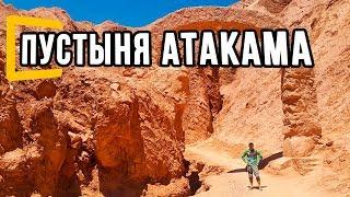 Пустыня Атакама. Древние пещеры. Экстремальный экстрим. Чили#12