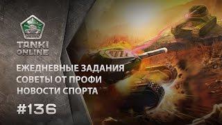 ТАНКИ ОНЛАЙН Видеоблог №136