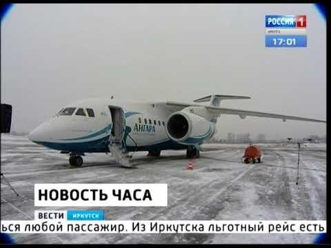 А/к «Ангара» начала продавать билеты на субсидируемый рейс Иркутск — Томск