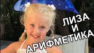 ЛИЗА ГАЛКИНА И ЕЁ АРИФМЕТИКА❤️❤️❤️