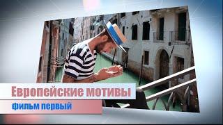 """Фильм-путешествие """"Европейские мотивы"""""""
