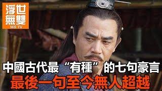"""中國古代最""""有種""""的七句豪言,最後一句至今無人超越。"""