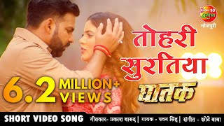 तोहरी सुरतिया PAWAN SINGH NEW BHOJPURI #VIDEO SONG 2021 | Sahar Afsha Superhit Bhojpuri Song #GHATAK