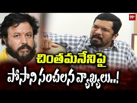 Posani Krishna Murali Sensation Comments On Chintamaneni Prabhakar And Chandrbabu | 99TV Telugu
