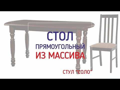 Стул Соло и стол прямоугольный из массива
