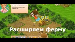 Игра онлайн бесплатно веселая ферма играть