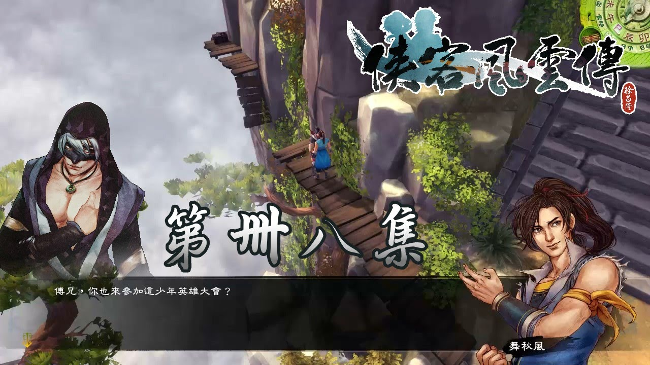 【RPG實況】俠客風雲傳 - 第卌八集 大俠的結局 - YouTube