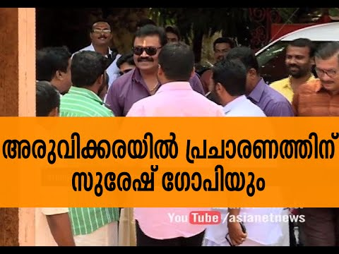 Suresh Gopi ready to campaign for BJP in Aruvikkara