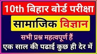 Bihar Board Social Science सामजिक विज्ञान Important question Class 10th  Social Science class 10th