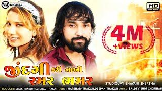 !! જીંદગી કરી નાખી રમર ભમર !! Bechar Thakor Full HD video Jindgi Kari Mari Ramar Bhamar 2020
