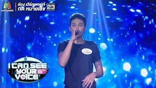 นึกว่าฮิวโก้ มาเอง!! ความลับในใจ - เปี๊ยก I Can See Your Voice Thailand