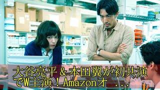 大谷亮平&本田翼が初共演でW主演!Amazonオリジナル「チェイス」場面写...