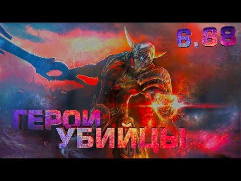 видео: 5 ГЕРОЕВ - УБИЙЦ В ДОТЕ 6.88