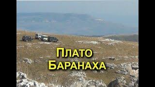 Плато Баранаха авто туризм УАЗ Патриот Симбирь 469 Тайота Лэнд крузер