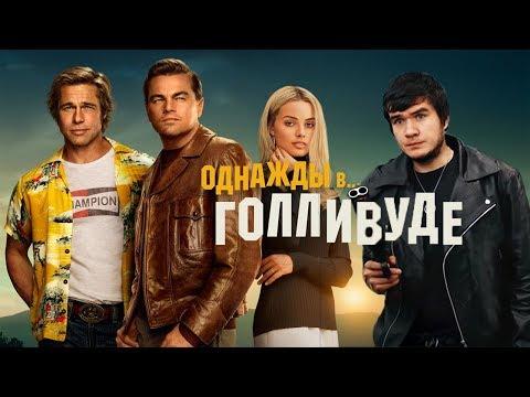 """BadComedian про """"Однажды в Голливуде"""" и ТОП-3 лучших фильма Тарантино"""