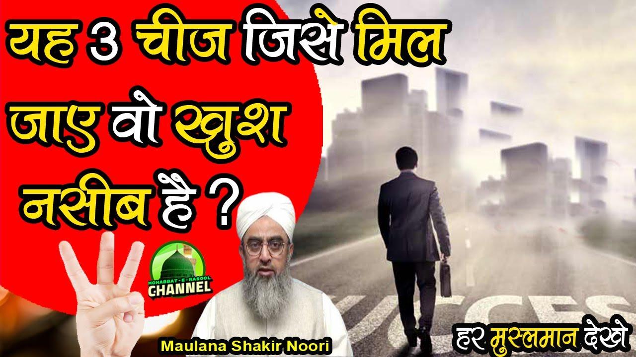Yeh 3 Cheeje Jise Mil Jaye Wo Khush Nasib Hain | Maulana Shakir Ali Noori