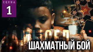 ШАХМАТНЫЙ БОЙ (Сцена №1)   «Замысел» художественный фильм