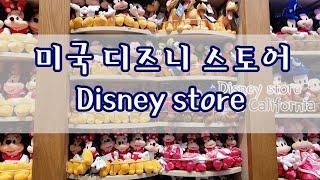 미국 디즈니 스토어 방문 / [미국 브이로그] #랜선쇼…