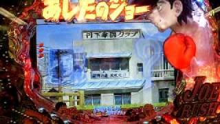 京楽 「CRびっくりぱちんこあしたのジョー」 最短11/6販売 あのジョーがライトVerになって帰って来た! 【お断り】 この動画の無断転載を...