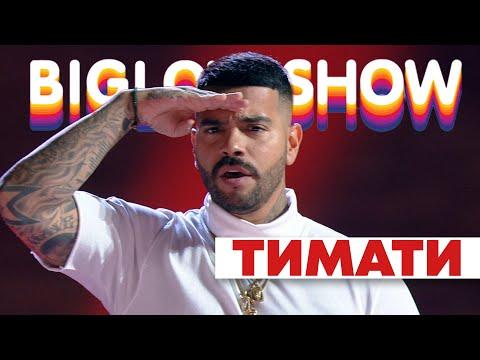 ТИМАТИ - ЕДУ НА ДЖИПЕ [Big Love Show 2020]