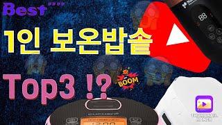 일인용 보온밥솥 가성비 탑3! 혼밥의 달인일기 레시피!…