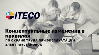 Концептуальные изменения в правилах по охране труда при эксплуатации электроустановок
