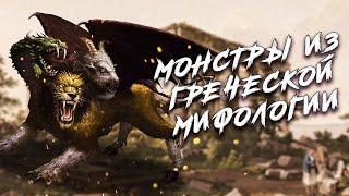 Пугающие монстры из греческой мифологии