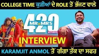 ਦੇਖੋ ਕੀ ਕੁਝ ਕਰਨਾ ਪਿਆ ਗੰਗਾ ਦੇ ਕਿਰਦਾਰ ਲਈ  Karamjit Anmol | Mr & Mrs 420 Returns | Interview