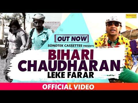 Bihari Chaudhran Leke Farar || Manish Mast || Haryanvi New Full Comedy Song