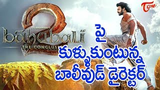 Bollywood Director Jealous About Baahubali 2 #FilmGossips