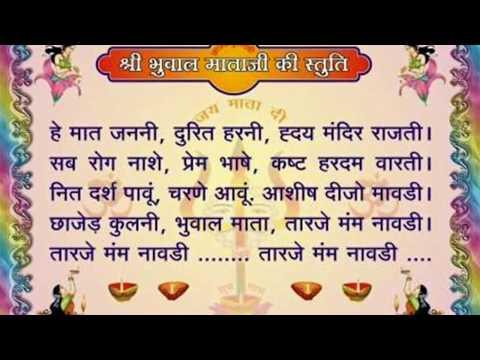 Bhuwal Mata Stuti || Birami Dham Jodhpur || 🙏 Jai Shree Bhuwal Mata 🙏  ||