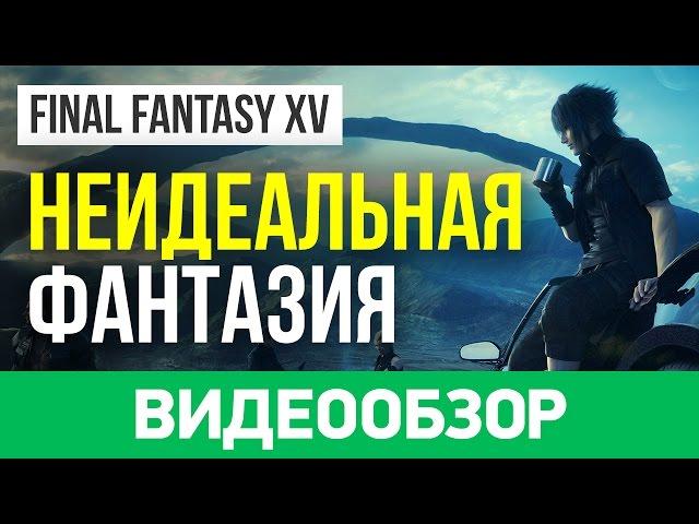 Final Fantasy XV (видео)