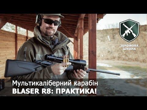 Карабін Blaser R8, практична стрільба. Збройова Школа №41