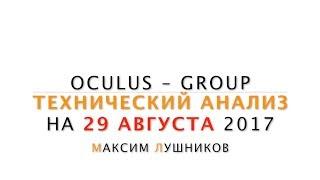 Технический анализ рынка Форекс на 29.08.2017 от Лушникова Максима   OCULUS - Group