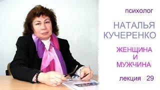 Психолог Наталья Кучеренко. Секреты отношений женщины и мужчины. Что, как и почему? Лекция № 29.