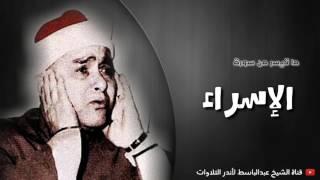 أهدي هذه التلاوة لمن لا يعرف إمام المقرئين ! مصطفى إسماعيل | الإسراء 1948 | جودة عالية HD