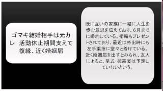 後藤真希さんの結婚が報じられました。 挙式・披露宴の予定はないそうで...