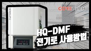 [CORETECH] 디지털 전기로 HQ-DMF 사용법 …
