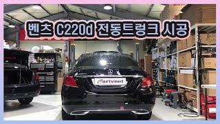 [전동트렁크] BENZ C220d 전동트렁크 시공 카티…
