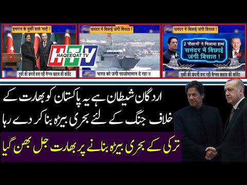 Haqeeqat TV: A Very Unhappy India About Construction of 3rd Turkish Warship for Pakistan