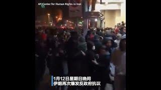 伊朗再次爆发反政府抗议活动