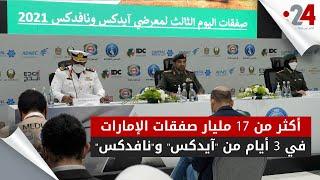 أكثر من 17 مليار صفقات الإمارات في 3 أيام من