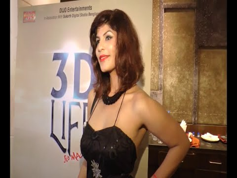 "Announcement Of The Movie ""3 D Life"" 2016 With Many Celebs"