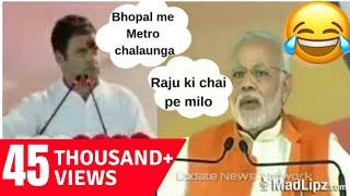 Bhopal mein Modi aur Rahul | Bhopali Funny Dubbing | Funny Video Compilation | Madlipz Bhopal (2018)